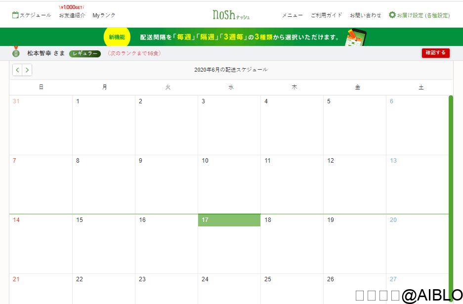 ナッシュ nosh カレンダー スケジュール管理