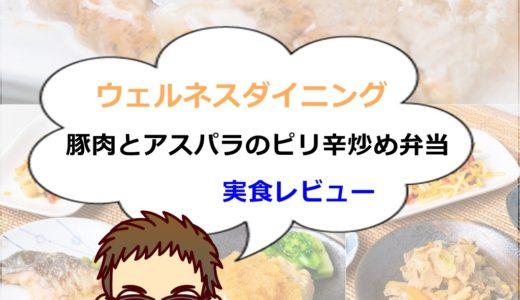 【口コミ感想】ウェルネスダイニング気配り宅配食をガチレビュー!豚肉とアスパラのピリ辛炒め弁当