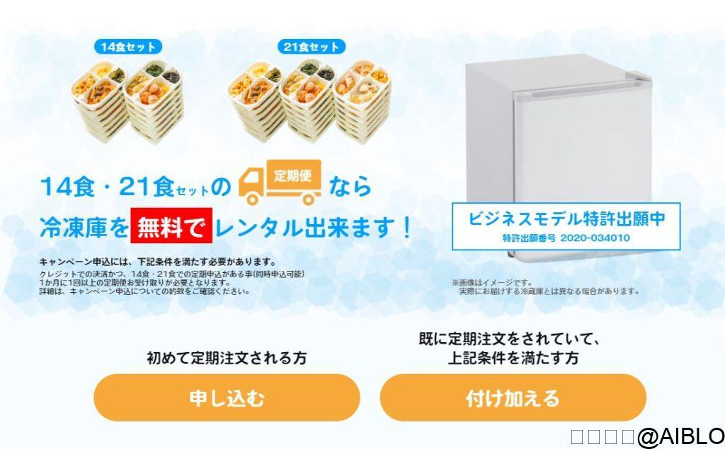 まごころケア食 冷凍庫の無料レンタル