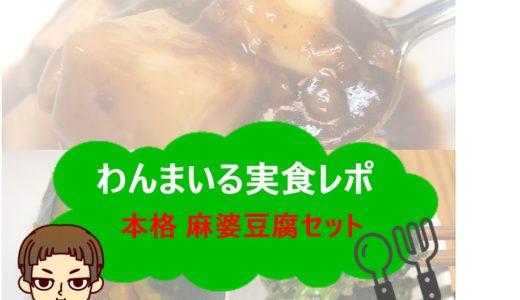 【体験談】食材宅配「わんまいる」をガチでレビュー!麻婆豆腐セットをレポート