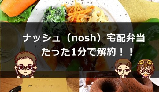【簡単1分】nosh(ナッシュ)の解約方法とは?プラン停止とスキップの違いを解説