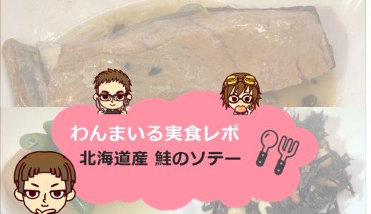 【体験談】食材宅配「わんまいる」をガチでレビュー!北海道産 鮭のソテーセットをレポート