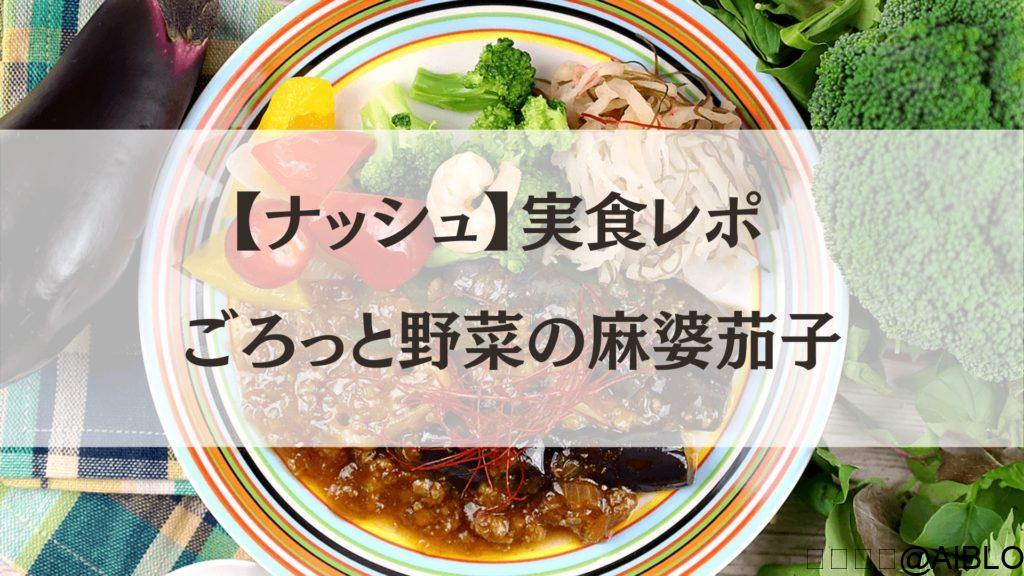 【レビュー】ナッシュ ごろっと野菜の麻婆茄子