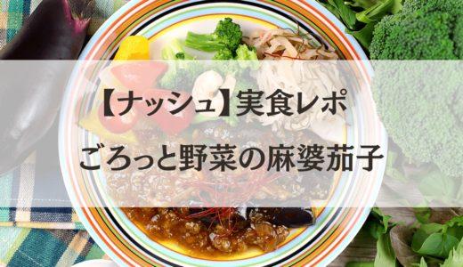 【レビュー】ナッシュ(nosh)ごろっと野菜の麻婆茄子