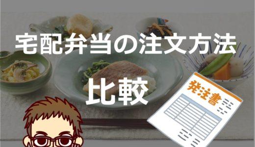 宅配弁当・食事宅配サービス12社の注文方法を比較!