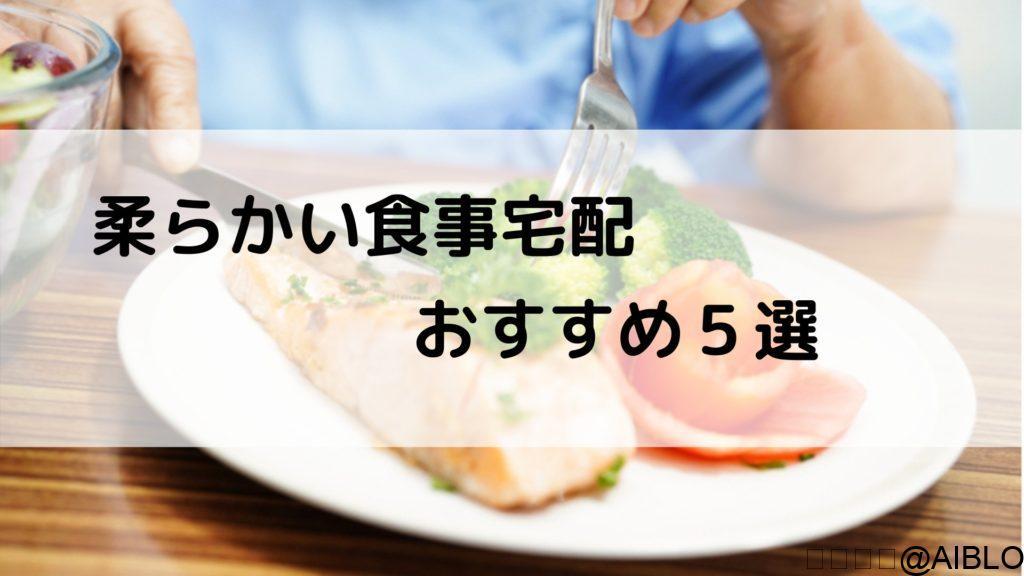 柔らかい 食事宅配 高齢者
