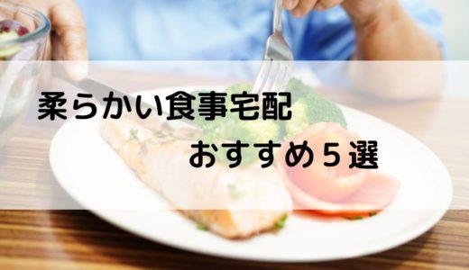 【高齢者向け】柔らかい食事宅配おすすめ5選!噛む力・飲む力がなくても食べられる。