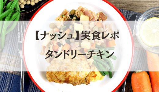 【体験談】ナッシュ(nosh)タンドリーチキンをレビュー!