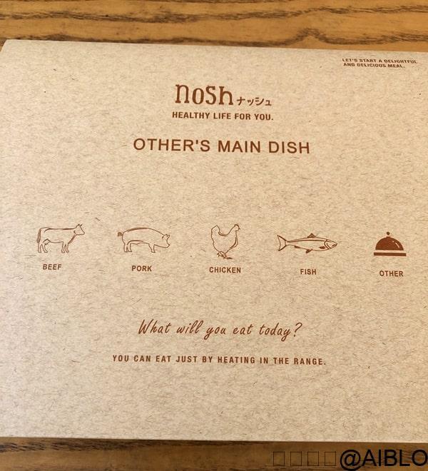 ナッシュ ハンバーグと温野菜のデミ