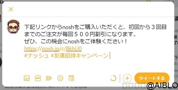 ナッシュ nosh 紹介 Twitter