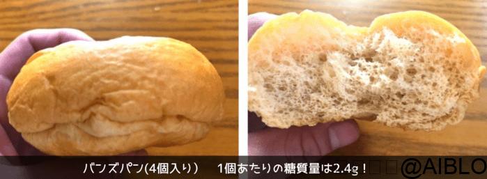 nosh バンズパン