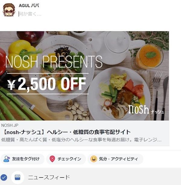 ナッシュ nosh 紹介 Facebook