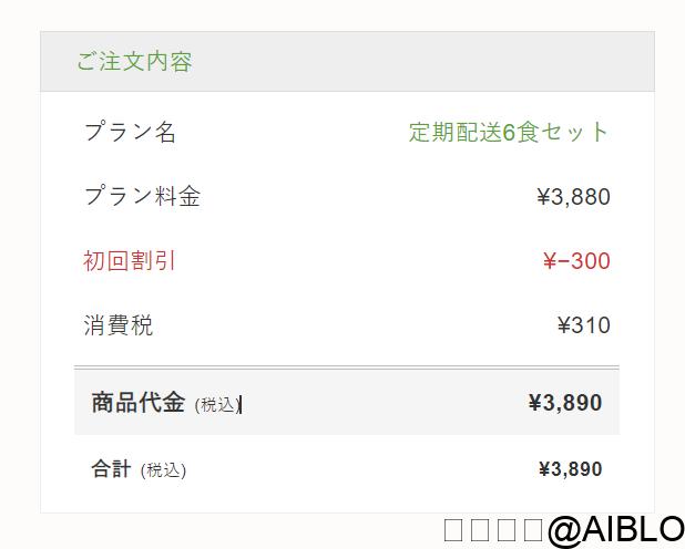ナッシュ 300円割引