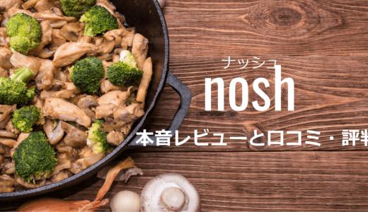 nosh(ナッシュ)宅配弁当はまずい・美味しくない?口コミや評判まとめ【100人アンケート結果】