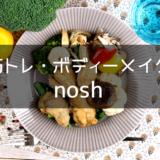 食事宅配nosh(ナッシュ)は筋トレ・ダイエット向き!おすすめメニューはこれ