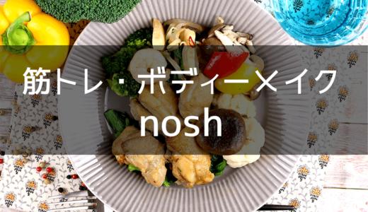 筋トレ・ボディーメイクにおすすめnosh(ナッシュ)宅配食!おすすめメニューはこれ!