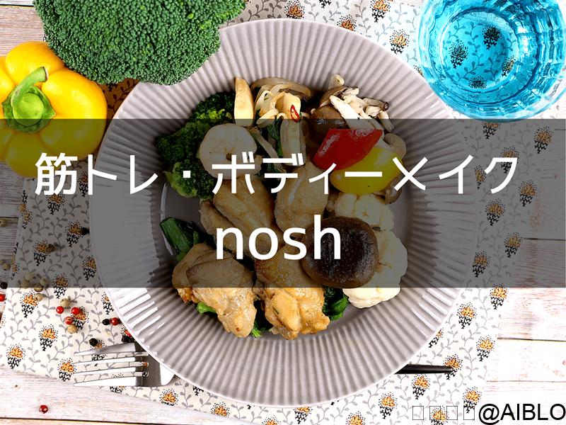 nosh ナッシュ 筋トレ ボディーメイク