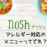 nosh ナッシュ 苦手食材