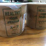 【具沢山】ナッシュ(nosh)の冷凍スープの口コミ・評判は?ゆる低糖質ダイエット中の筆者が激白