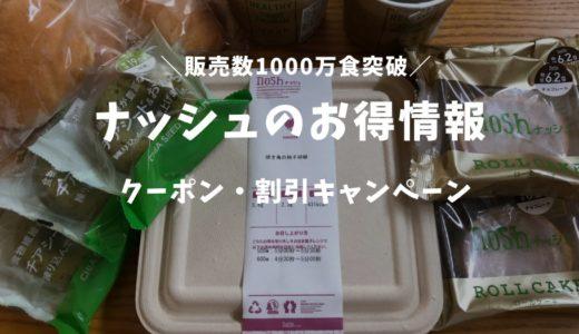 ナッシュ(nosh)友達紹介で3000円割引する方法とクーポン情報まとめ!