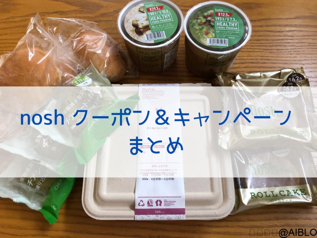 ナッシュ 紹介クーポン キャンペーン