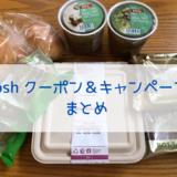 【2021年最新】nosh(ナッシュ)紹介クーポン・キャンペーンまとめ