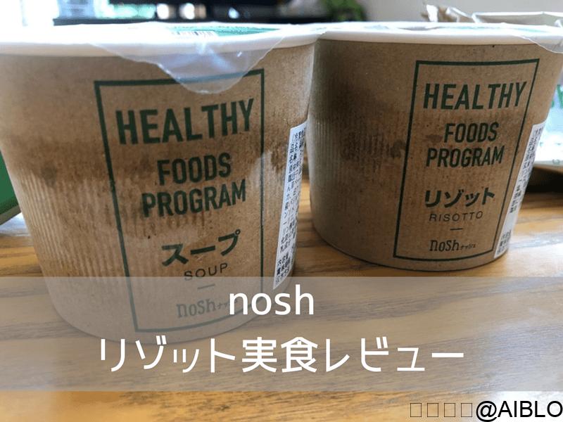 nosh ナッシュ リゾット体験談