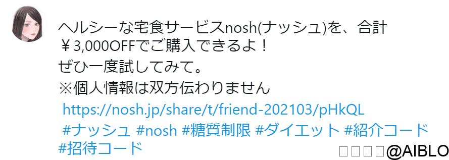 ナッシュ 友達紹介制度