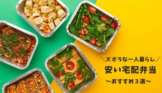 ズボラな一人暮らしにおすすめ安い宅配弁当3選。冷凍で500円以下を厳選!