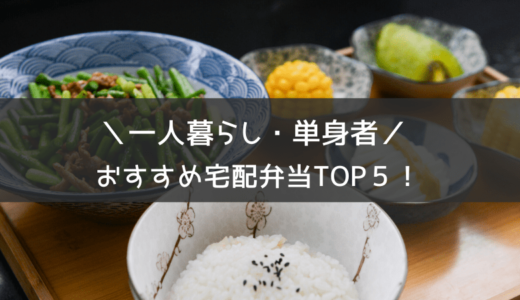 【安くて便利】一人暮らし・単身者におすすめ冷凍宅配弁当TOP5!価格・内容を徹底比較