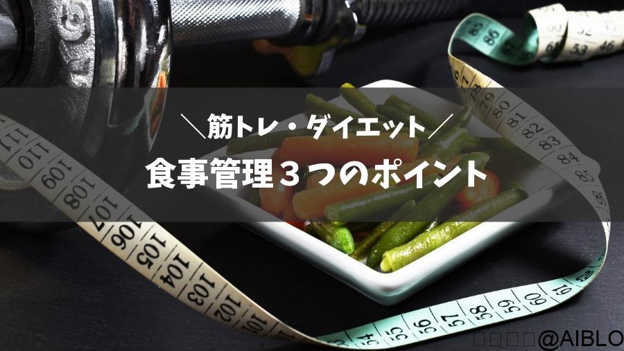 筋トレ 食事管理