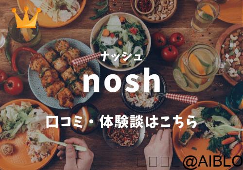 宅配弁当 nosh