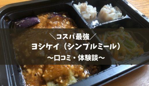 【ヨシケイ 夕食ネット】シンプルミール口コミ体験談。初回お試しを半額で購入!