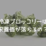 冷凍ブロッコリー 栄養