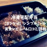 ヨシケイ シンプルミール 口コミ・評判・レビュー