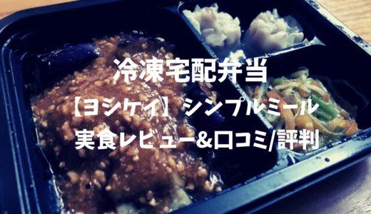 【コスパ最強】1食たった170円!宅配弁当ヨシケイのシンプルミールって?口コ&ミレビューまとめ