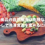 冷凍食品 自然解凍 危険