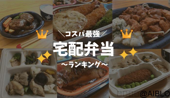 300円台 コスパ 宅配弁当