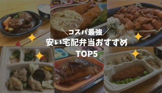 冷凍宅配弁当で価格が安い人気ランキング。コスパ最強1食300円台も!