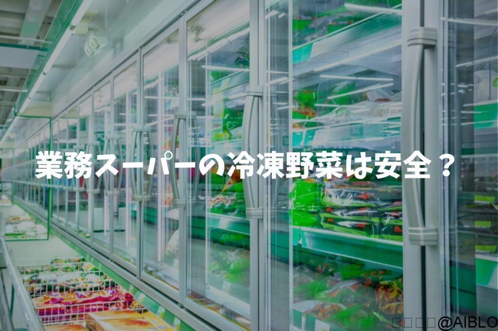 業務スーパー 冷凍野菜 安全