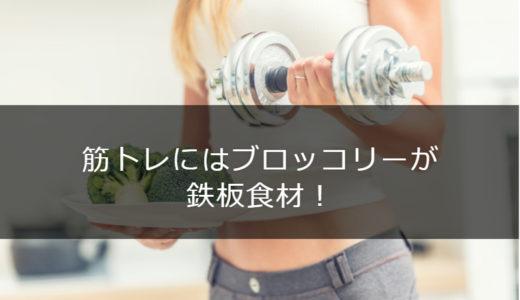 筋トレには冷凍ブロッコリーが鉄板食材!筋肉増量に効果的な食べ方は?