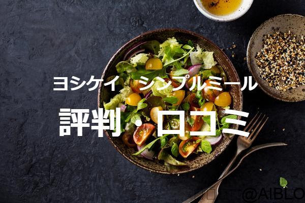ヨシケイ シンプルミール 評判 口コミ
