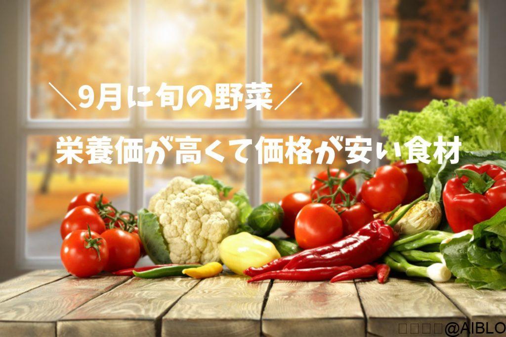 9月 旬 野菜