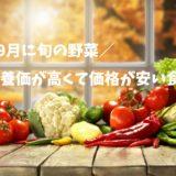 9月が旬の野菜で夏バテをリセット!おいしい秋野菜の購入方法・レシピの見つけ方