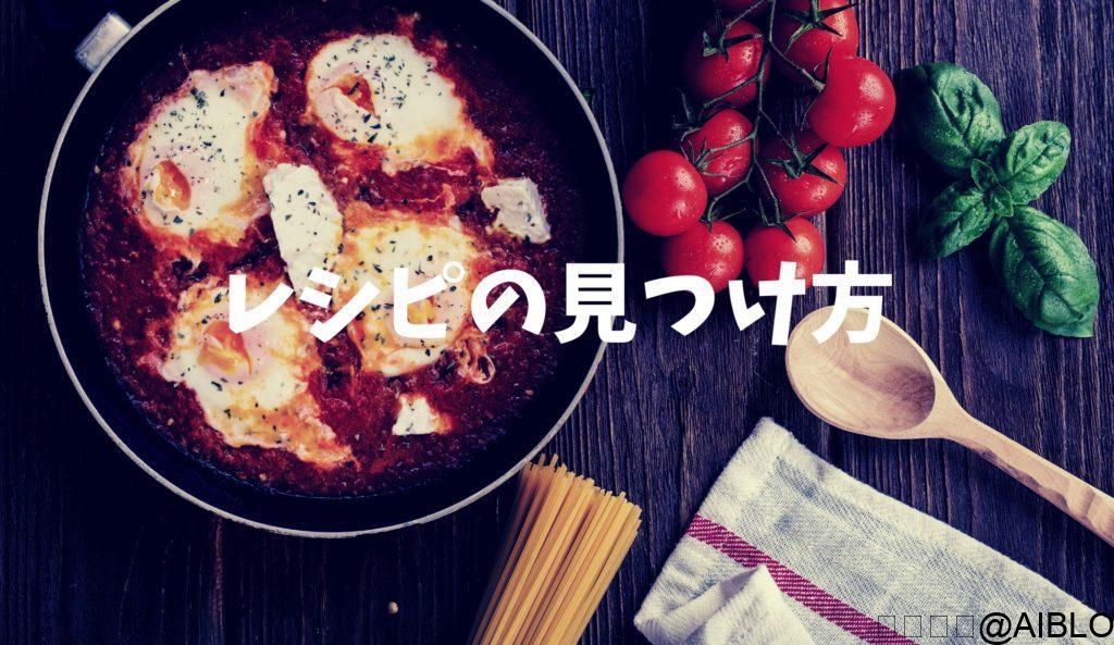 レシピの見つけ方 楽天レシピ