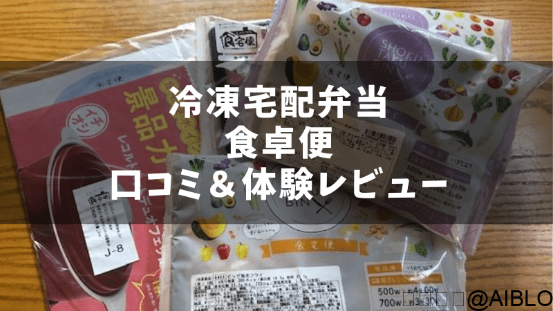 【冷凍宅配弁当】食宅便 食卓便 口コミ レビュー