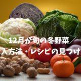 12月が旬の冬野菜といえばコレ!おいしい冬野菜の購入方法・レシピの見つけ方