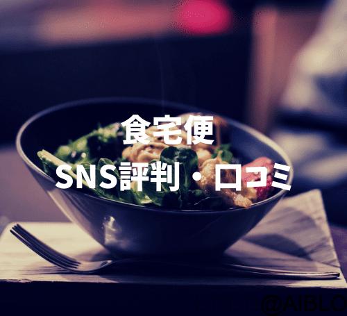 食宅便 評判・口コミ