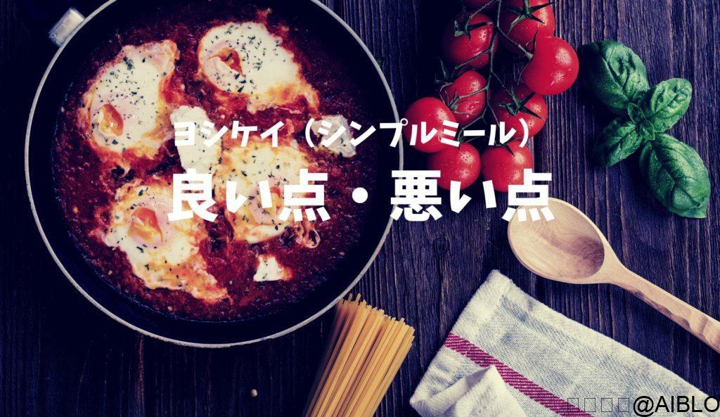 ヨシケイ シンプルミール メリット・デメリット