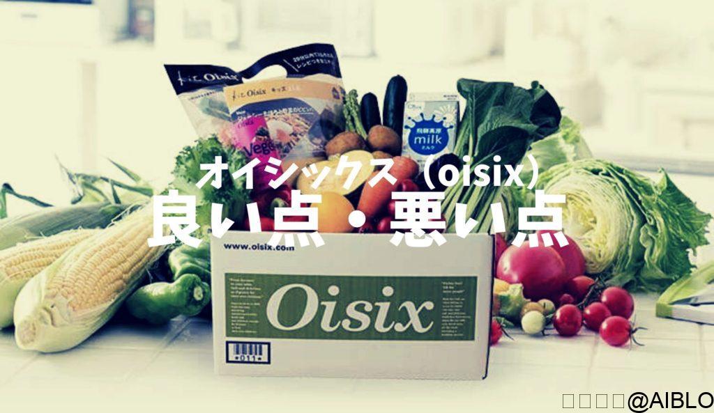 オイシックス(oisix)メリット デメリット
